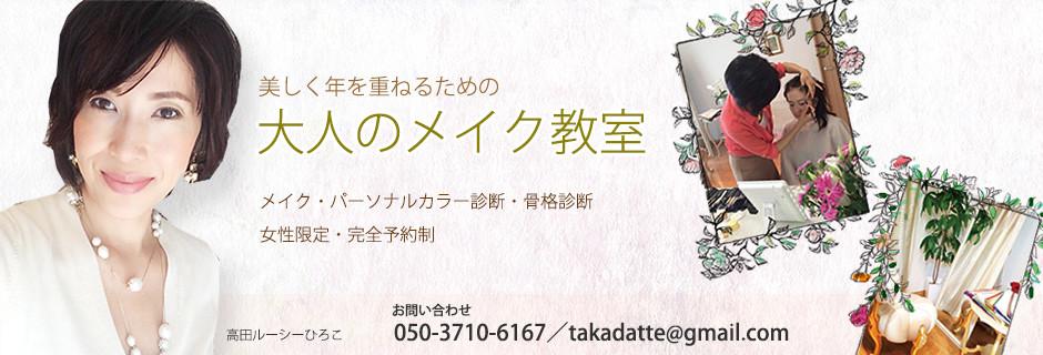 東京都大田区メイクレッスン、パーソナルカラー診断、骨格診断サロン